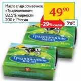 """Масло сладкосливочное """"Традиционное"""" 82,5%"""