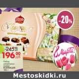 Скидка: Набор шоколадных конфет КОЛЛЕКЦИЯ