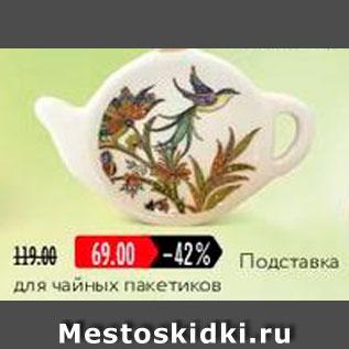 Акция - Подставка для чайных пакетиков