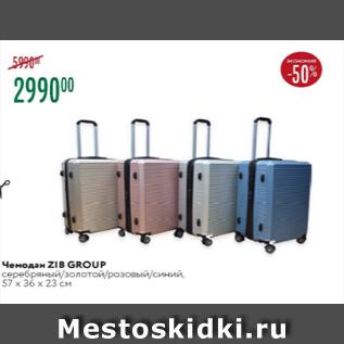 Купить чемодан в Москве по акции