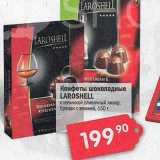 Конфеты Шоколадные LAROSHELL, Вес: 150 г