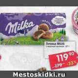 Скидка: Печенье MILKA