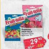 Магазин:Перекрёсток,Скидка:Мармелад FRUIT-TELLA