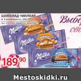 "Скидка: Шоколад ""Милка"""