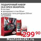 Скидка: Набор подарочный Old Spice