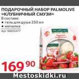 Скидка: Набор подарочный Palmolive
