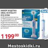 Скидка: Набор электрощетка Oral-B