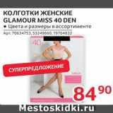 Магазин:Selgros,Скидка:Колготки женские Glamour