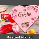 Скидка: Конфеты Geisha