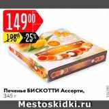 Скидка: Печенье Бискотти