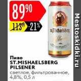 Скидка: Пиво St.Mishaelsberg