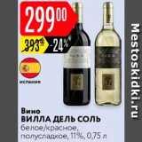 Карусель Акции - Вино Вилла дель Соль