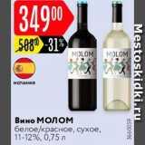 Карусель Акции - Вино Mолом