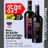 Карусель Акции - Вино ЗБ