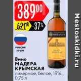 Карусель Акции - Вино Maдера Крымская