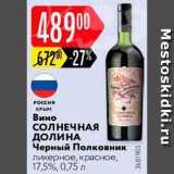 Карусель Акции - Вино Солнечная долина