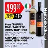 Карусель Акции - Вино Грилло/Сира