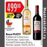 Карусель Акции - Вино Maпу