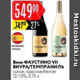 Карусель Акции - Вино Фаустино