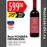 Карусель Акции - Вино Усадьба Перовских