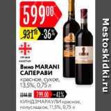 Скидка: Вино Marani