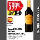 Карусель Акции - Вино Кампо Вьехо