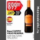 Карусель Акции - Вино Campo Viejo