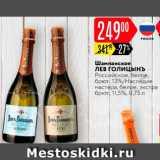 Магазин:Карусель,Скидка:Шампанское Лев Голицынъ