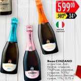 Скидка: Вино игристое Cinzano