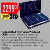 Скидка: Набор подарочный Gillette