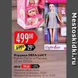 Карусель Акции - Кукла Люси и Малыш