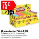 Карусель Акции - Набор игровой Play-Doh