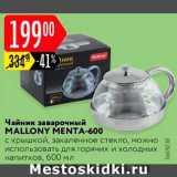 Скидка: Чайник заварочный Mallony