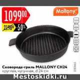 Скидка: Сковорода-гриль Mallony