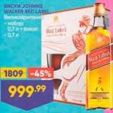 Лента супермаркет Акции - виски и бокал Johnnie Walker