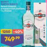 Лента супермаркет Акции - Вермут Martini Bianco
