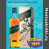 Лента супермаркет Акции - виски Johnnie Walker