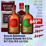 Коньяк Армянский Страна Камней №3; №7; № 5