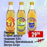 Лимонад Старые добрые традиции; Лимонад, оригинальный, Экстра-Ситра, Объем: 0.5 л