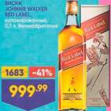 Лента Акции - Виски Johnnie Walker