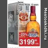 Скидка: Виски Chivas Regal 12 years