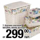 Скидка: Корзина плетеная NATURAL HOUSE Василек