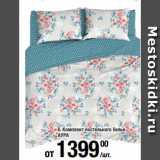 Скидка: Комплект постельного белья АУРА