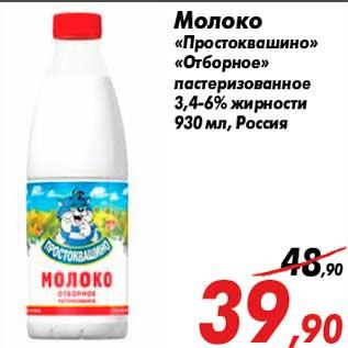 Акция - Молоко «Простоквашино» «Отборное» пастеризованное 3,4-6% жирности 930 мл, Россия