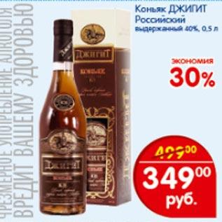 Коньяк Джигит Кв