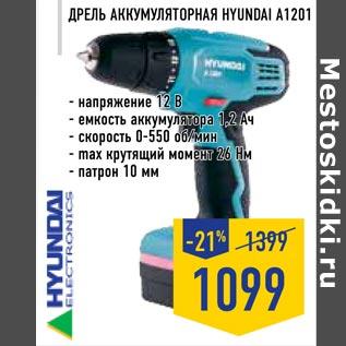 аккумуляторная дрель hyundai a 1201 отзывы