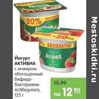 Йогурт Danone Термостатный густой 15  Отзывы покупателей