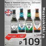 Я любимый Акции - Пиво и Пивной напиток /Великобритания/             в ассортименте 4.8%-7%