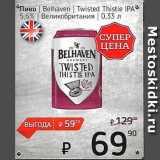 Я любимый Акции - Пиво /Великобритания/ 5.6%