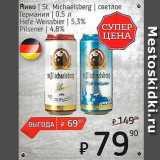 Я любимый Акции - Пиво светлое /Германия/ 4.8% 5.3%